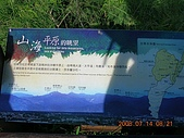台東市區:DSCN0933.JPG