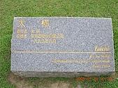 台北探索館:DSCN1563.JPG