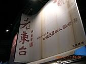 台東市區:DSCN0900.JPG