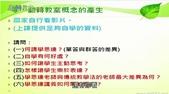 學思達教學法:學思達文章1520141026張輝誠.JPG