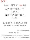 室內設計就業名單:202008月就業名單陳萱菱a.JPG