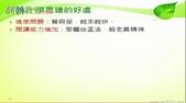 學思達教學法:學思達文章1320141026張輝誠.JPG
