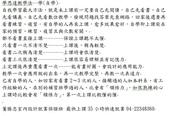 學思達教學法:學思達文章自學01.JPG