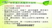 學思達教學法:學思達文章2320141026張輝誠.JPG