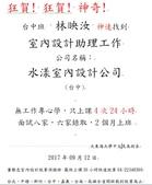 室內設計就業名單:20180912林映汝恭賀海報.JPG