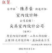 室內設計學員就業名單(二):室內設計課程20120805恭賀海報.JPG