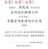 室內設計學員就業名單(二):室內設計課程20140802吳民安恭賀海報.JPG