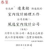 室內設計學員就業名單(二):室內設計課程20130328連東銘.JPG