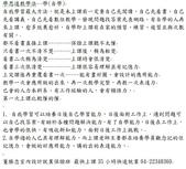 學思達教學法:學思達自學20141101.JPG