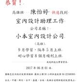 室內設計作品:20170601陳怡婷恭賀海報.JPG