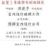 室內設計學員就業名單(二):室內設計課程20120712洪若予恭賀海報.JPG