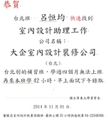 室內設計學員就業名單(二):室內設計課程20141101呂恒均恭賀海報.JPG