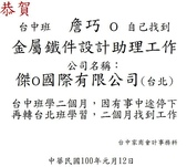 室內設計學員就業名單(二):室內設計課程20110112詹巧玲恭賀海報.JPG