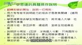 學思達教學法:學思達文章2020141026張輝誠.JPG