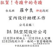 室內設計學員就業名單(二):室內設計課程0111224羅中良恭賀海報.JPG