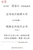 室內設計學員就業名單(二):室內設計課程20130405簡家仁恭賀海報.JPG