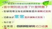 學思達教學法:學思達文章1720141026張輝誠.JPG