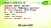 學思達教學法:學思達文章1420141026張輝誠.JPG