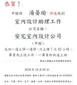 室內設計就業名單:20181003湯晏瑜恭賀海報.JPG