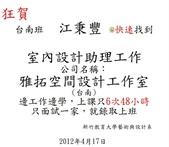 室內設計學員就業名單(二):室內設計課程20120417江秉豐恭賀海報.JPG