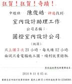 室內設計學員就業名單(二):室內設計課程20141106陳俊皓恭賀海報.JPG