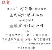 室內設計學員就業名單(二):室內設計課程20130416何崇維.JPG