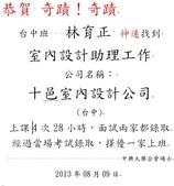 室內設計學員就業名單(二):室內設計課程20130809林育正恭喜海報.JPG