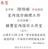 室內設計學員就業名單(二):室內設計課程20120615恭賀海報.JPG