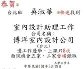 室內設計學員就業名單(二):室內設計課程20120319吳淑華賀海報.JPG
