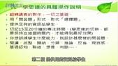 學思達教學法:學思達文章1820141026張輝誠.JPG