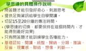 學思達教學法:學思達文章30720141026.JPG