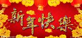 新年快樂:6731111_145030013367_2.jpg