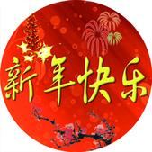 新年快樂:0.jpg