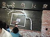 2011-02-03 黑皮臭豆腐:IMG_0008.jpg