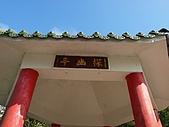 猴硐~金字碑古道、後凹古道:PC131606.jpg