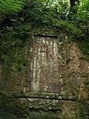 猴硐~金字碑古道、後凹古道:PC131595.jpg
