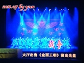 2011.07 北京:708.3 金面王朝 (70)