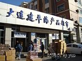 2014.01 大陸東北~遼寧(大連、瀋陽):2014.01.28 大連建平海鮮超市 (2).JPG