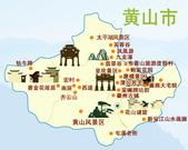2012.08 大陸黃山行~安徽(黃山):HSdefault_map黃山.jpg