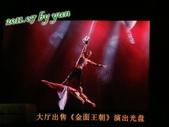 2011.07 北京:708.3 金面王朝 (214)