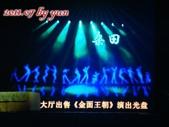 2011.07 北京:708.3 金面王朝 (118)