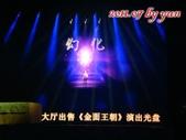 2011.07 北京:708.3 金面王朝 (203)