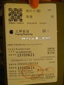 2012.08 大陸黃山行~安徽(黃山):2012.08.05 黃山~ 玉屏索道票.JPG