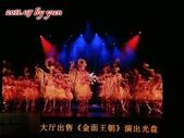2011.07 北京:708.3 金面王朝 (215)