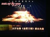 2011.07 北京:708.3 金面王朝 (192)