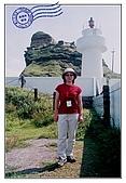 燈塔の旅:鼻頭角燈塔_20030622.jpg