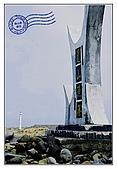 燈塔の旅:龜山島燈塔_20050925.jpg