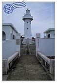 燈塔の旅:鵝鑾鼻燈塔1_20081110.jpg