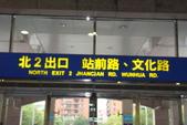前進 ~賽德克巴萊~ 林口霧社街:DSC07090.JPG