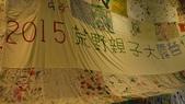 2015.6.6-7全國大露營:P1030373.JPG